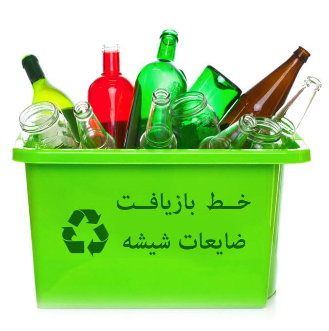خط بازیافت ضایعات شیشه