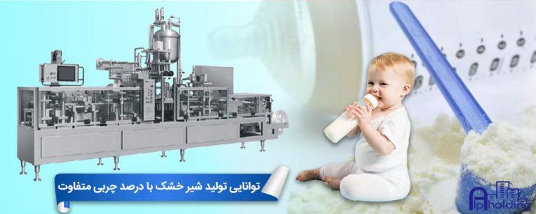 خط تولید شیر خشک