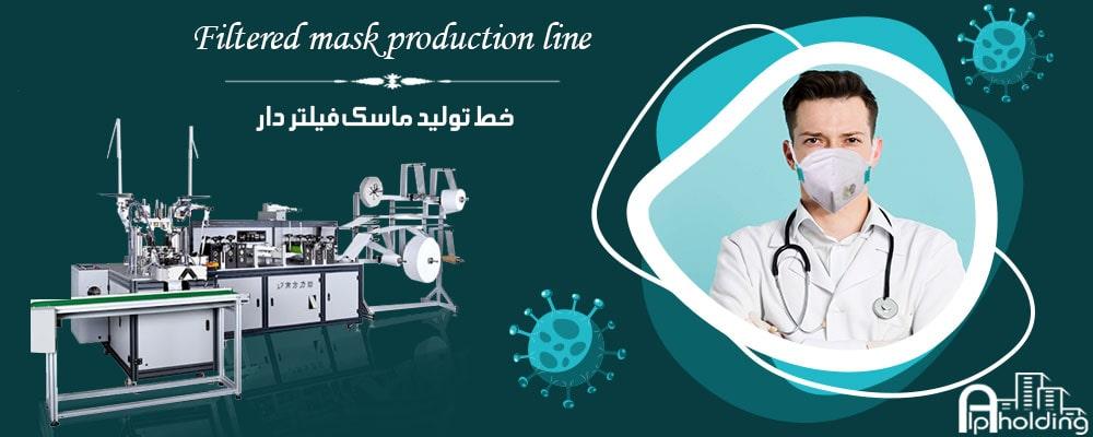 خط تولید ماسک