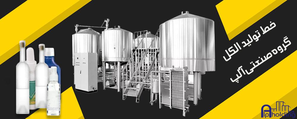 خط تولید الکل