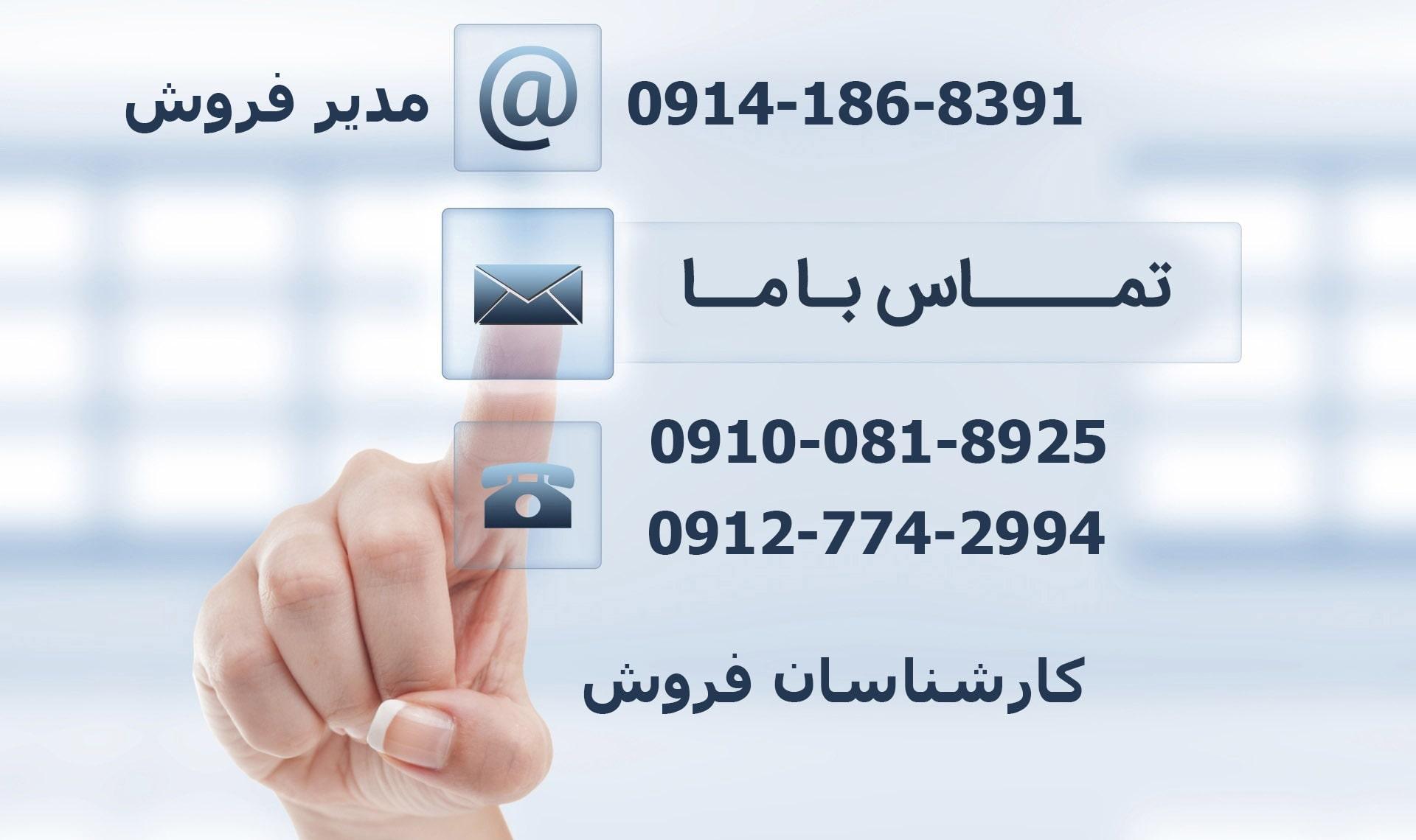 تماس با آلپ هلدینگ - موبایل