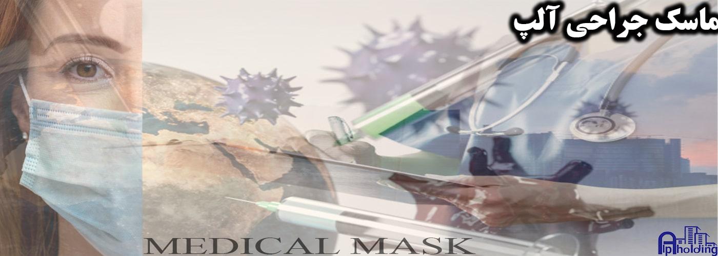 ماسک مدل بنر MO3