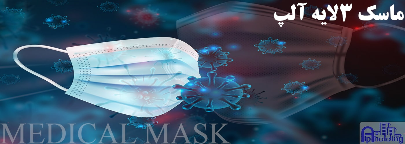 ماسک آران مد